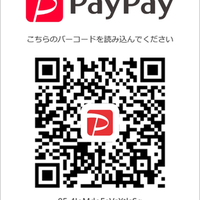 PAYPAY ご利用開始の画像